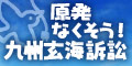 原発なくそう!九州玄海訴訟弁護団